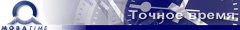 Mobatime Systems - Системы единого времени, часы, часофикация