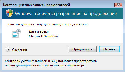 UAC в Windows Vista