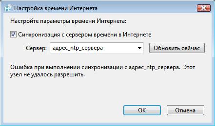 NTP сервер в Vista